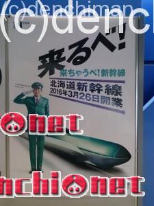 北海道新幹線ポスター